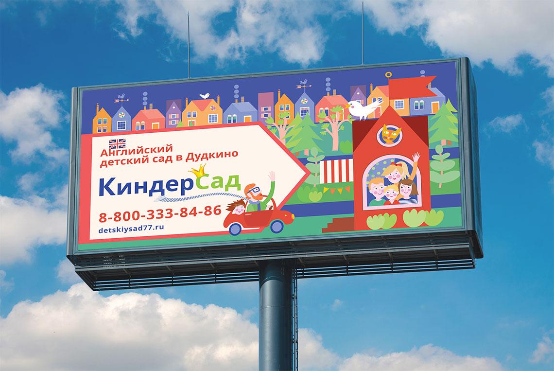 Реклама картинки для детей, надписью